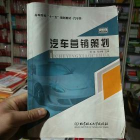 汽车营销策划