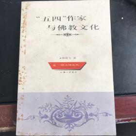 """""""五四""""作家与佛教文化"""