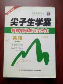 高中英语尖子生学案,高中英语必修5,高中英语辅导,有答案或解析