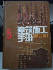 正版库存:建筑施工手册5(第4版)9787112055647