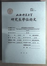 娄烨电影的女性意识研究:山西师范大学研究生学位论文
