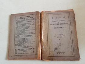 德文入门 1931年 民国出版