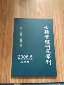 《古籍整理研究学刊》2006.5双月刊