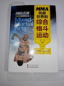MMA  风靡世界的综合格斗运动
