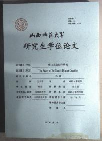 傅山戏曲创作研究:山西师范大学研究生学位论文