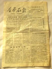 """山西省晋华纺织厂《晋华厂报》学赶""""王秀英""""提高了擦车质量(1965年)【共二版】"""