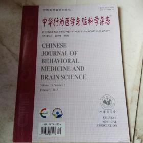 中华行为医学与脑科学杂志 2017年2月 第26卷第2期 ISSN1674-6554二0一七年 二月 第二十六卷 第五期  9771674655179