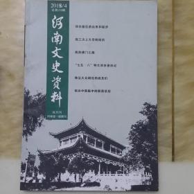 河南文史资料2018.4 总第150辑