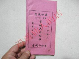 青城六十四方   中医书