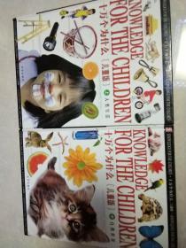 《十万个为什么》儿童版:人类生活,自然世界(上,中)2本合售