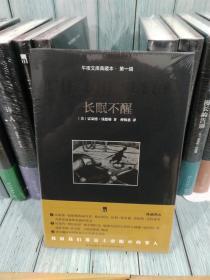 长眠不醒:午夜文库典藏本 ·第一辑