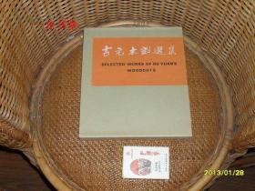 古元木刻选集(精装本,有外函)(1993年初版,个人藏书,铜版纸印刷,主要问题是护封旧)