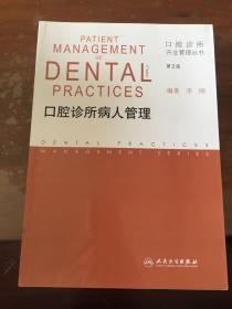口腔诊所开业管理丛书·口腔诊所病人管理(第2版)