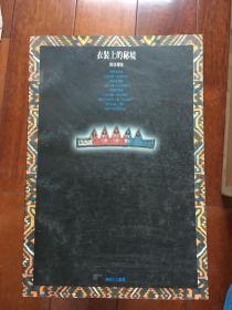 衣装上的秘境(神秘文化丛书)一版一印 x58