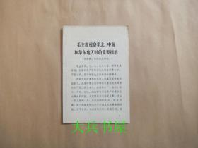 毛主席视察华北、中南和华东地区时的重要指示
