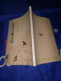 高等古典文法(新版)日本原版书