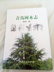 青岛树木志