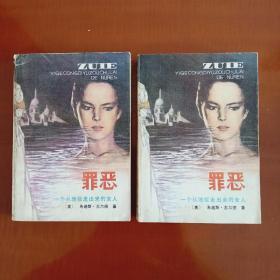 罪恶(一个从地狱走出来的女人)(上、下两册全)