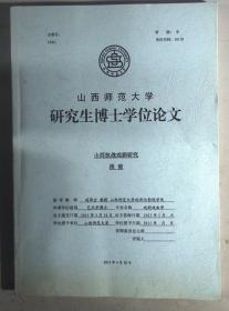 山西抗战戏剧研究:山西师范大学研究生学位论文