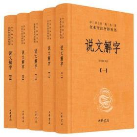 【正版图书】说文解字(中华经典名著全本全注全译·全5册)中华书局出版