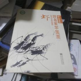 中小学生跟名家学国画系列丛书技法教程:虾