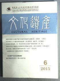 文化遗产2015.6