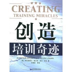 创造培训奇迹