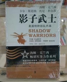 影子武士:美国特种部队内幕