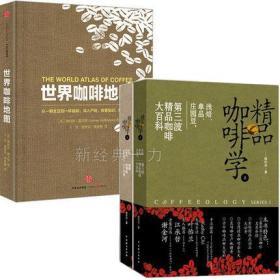 正版现货 3册精品咖啡学上下2册+世界咖啡地图