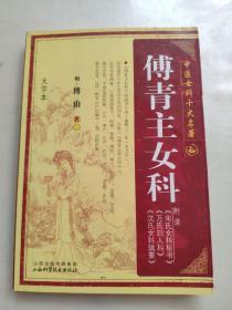 中医女科十大名著:傅青主女科(大字本)