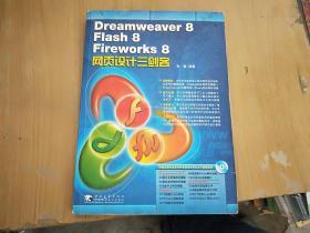 Dreamweaver 8/Flash 8/Fireworke 8网页设计三剑客