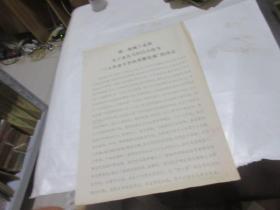 第一机械工业部关于命名马恒昌小组为 三大革命斗争的英雄集体的决定   (2张纸)