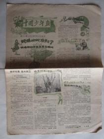 1957年3月25日中国少年报