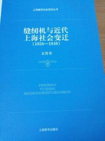 缝纫机与近代上海社会变迁(1858-1949)