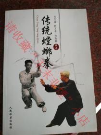 传统螳螂拳 刘崇禧 人民体育出版社 印数不多 2015年