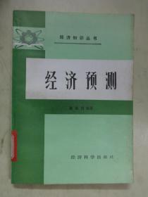 经济知识丛书:经济预测