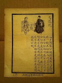 民国戏单:桐林记糖果厂黄彩纸是石印 乌龙院  背贴桐林记糖果厂   糖标一张