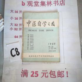 中医自学之友1989--7-8---总47--48---------满25元包邮