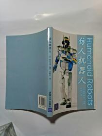仿人机器人