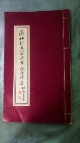 线装白纸精印《瀛社创立八十周年纪念诗集》