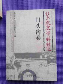 北京文史资料精选     门头沟卷