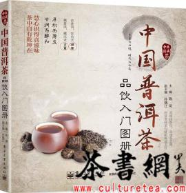 茶书网:《中国普洱茶品饮入门图册》(中国茶典藏)