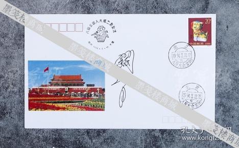著名國畫大師 關山月 親筆簽名 1994年 第八屆全國人大第二次會議紀念封一枚  HXTX101255