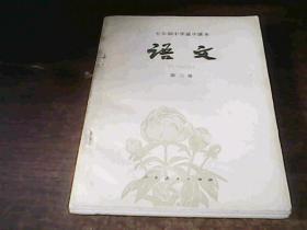 五年制中学高中课本 语文第三册