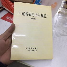 广东省病历书写规范 修订本(全新书拿货)