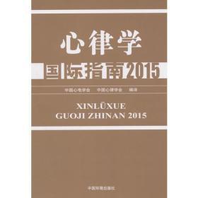 心律学国际指南2015