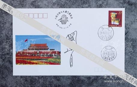 著名國畫大師 關山月 親筆 簽名 1994年第八屆全國人大第二次會議紀念封一枚  HXTX101256