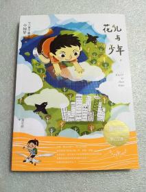 一百个孩子的中国梦(彩绘本)花儿与少年 董宏猷梦幻文库