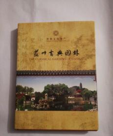 苏州古典图林:[中英文本]