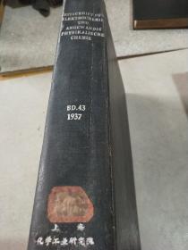 zeitschrift fur elektrochemie berichte der bunsengellschaft fur physikalische chemie BD.43 1937 民国 该物理化学公司的电化学杂志报道